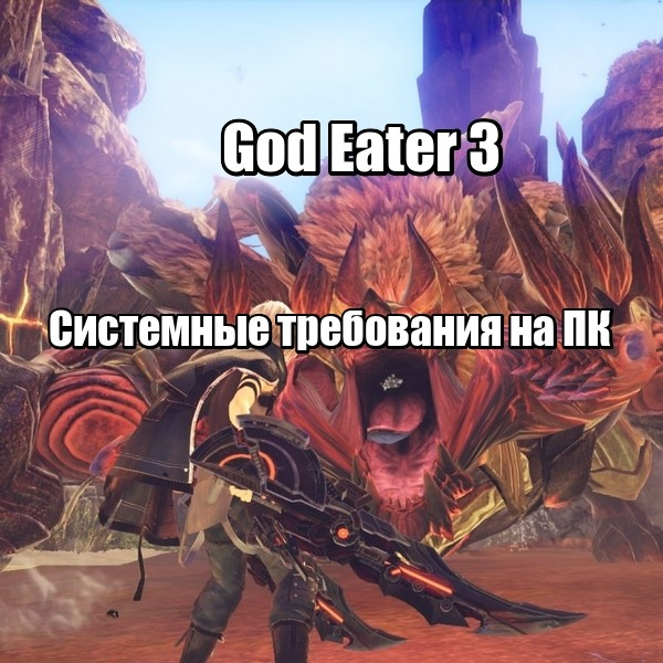 God Eater 3 Системные требования на ПК
