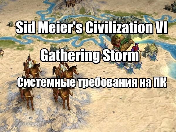 Цивилизация 4 Системные требования на ПК