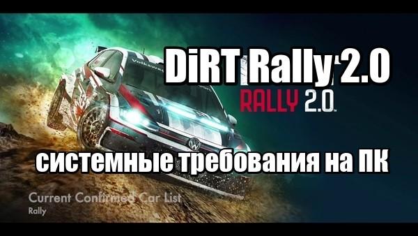 DiRT Rally 2.0 системные требования на ПК