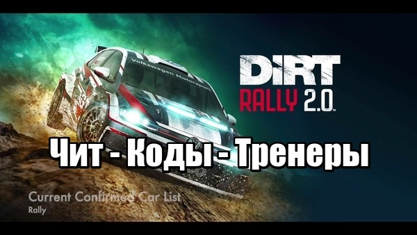 Чит Коды DiRT Rally 2.0 (Дирт Ралли 2) + тренер