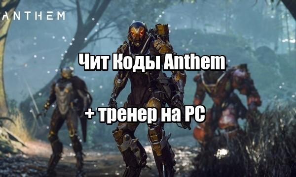 Чит Коды Anthem (Антем) + тренер на PC