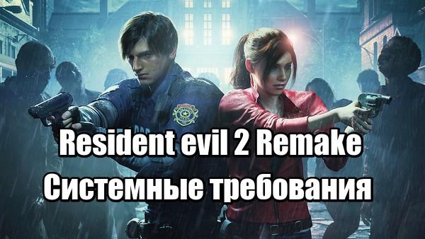 Resident evil 2 Remake системные требования