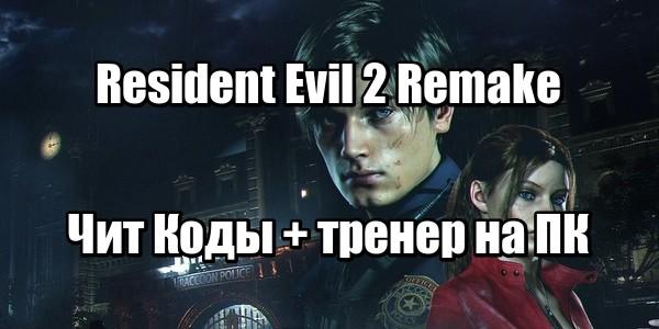 Чит Коды Resident Evil 2 Remake + тренер на ПК