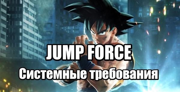 JUMP FORCE Системные требования