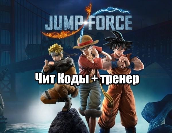 Чит Коды JUMP FORCE + тренер