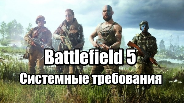 Battlefield 5 Системные требования