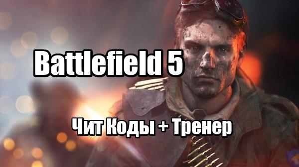Battlefield 5 (Бателфилд 5) чит коды + тренер