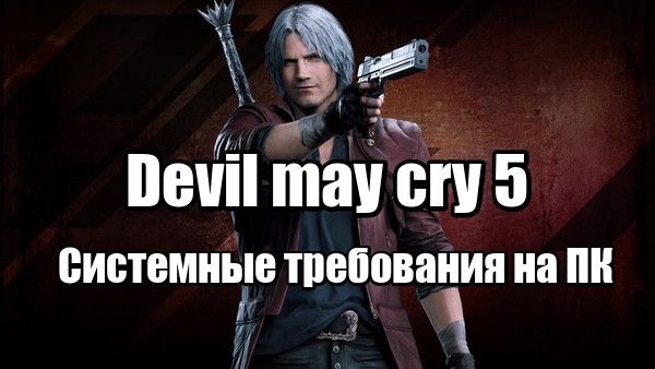 Devil may cry 5 системные требования на pc