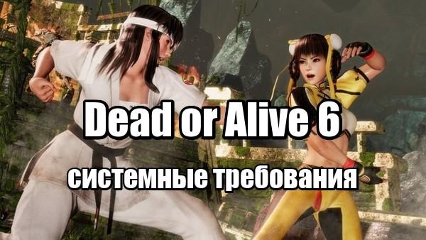 Dead or Alive 6 системные требования на ПК