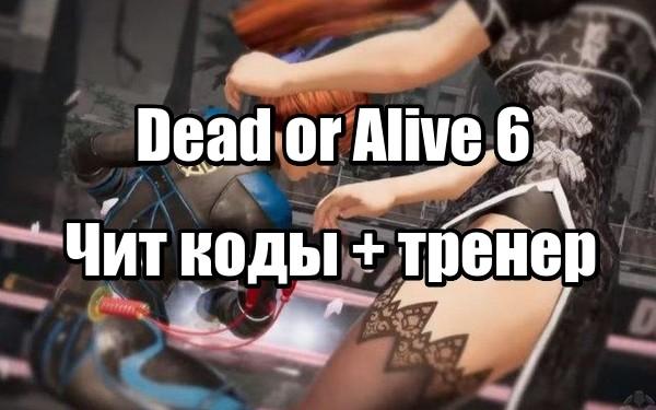 Чит коды Dead or Alive 6 + тренер на ПК