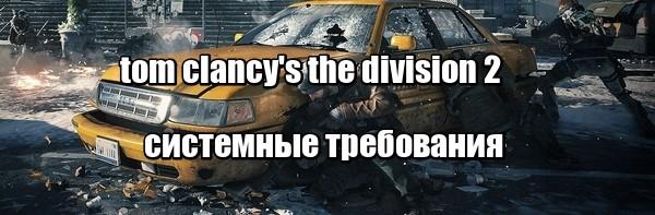 Tom Clancy's The Division системные требования на ПК