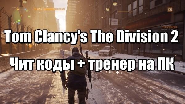 Чит коды Tom Clancy's The Division 2 + тренер на ПК