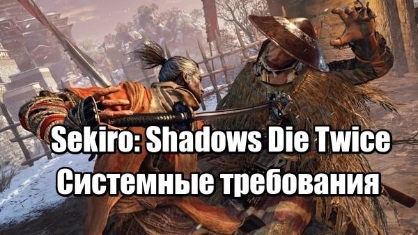 Sekiro Shadows Die Twice Системные требования на PC