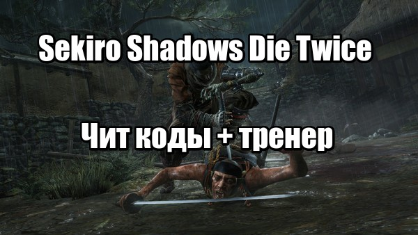 Чит коды Sekiro Shadows Die Twice + тренер