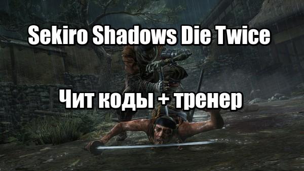 Чит коды Sekiro Shadows Die Twice + тренер