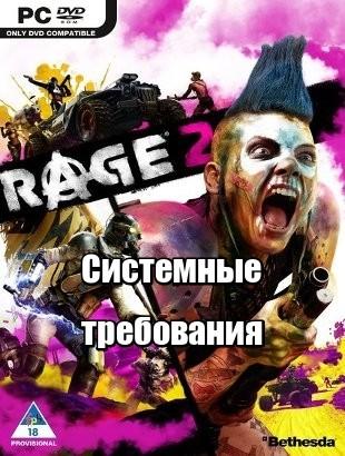 Rage 2 - системные требования
