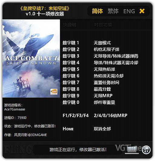 чит коды ace combat 7: skies unknown + трейнер