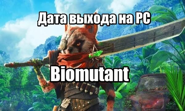 Biomutant (Биомутант) Дата выхода на PC