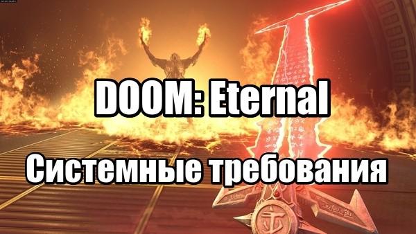 DOOM Eternal системные требования на PC