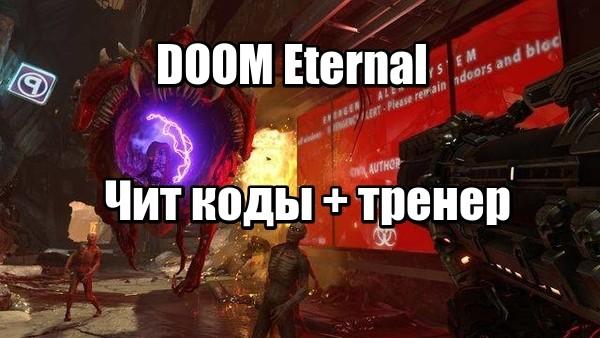 Чит коды DOOM Eternal + тренер