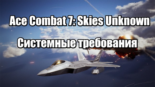 Ace Combat 7: Skies Unknown Системные требования