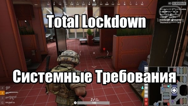 Total Lockdown – системные требования